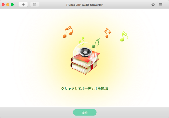 iTunes DRM Audio Converter のメイン画面