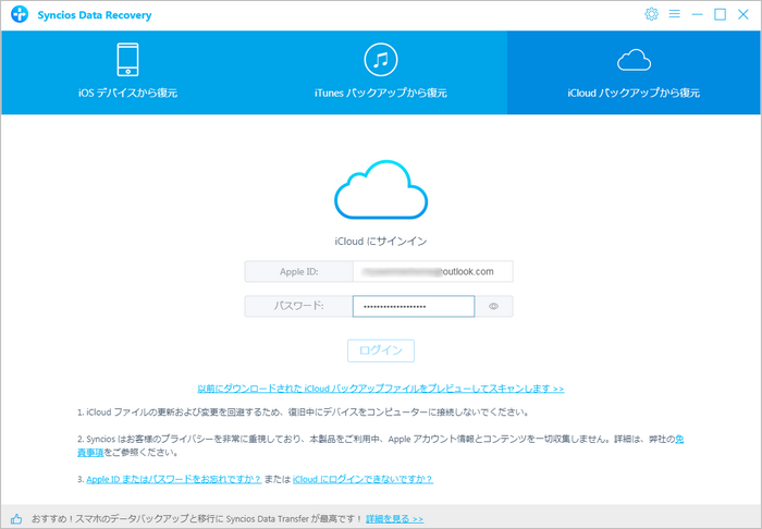 iCloud バックアップファイルから復元