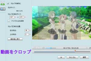 Any-Video-Converter-Proで動画をカット